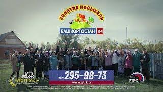 ГТРК «Башкортостан» подарит трактор жителям лучшего села Башкирии