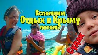 Вспомним лето и Крымское тепло?
