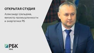 Открытая студия. Александр Шельдяев, министр промышленности и энергетики РБ