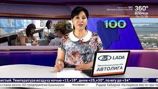 Новости Белорецка на башкирском языке от 15 июля 2019 года. Полный выпуск.