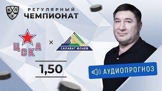 ЦСКА – Салават Юлаев. Прогноз Кожевникова