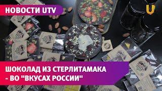 Новости UTV.Вкусы России. Стерлитамакский шоколад участвует в национальном конкурсе