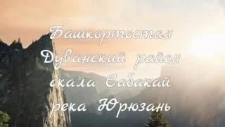 Башкортостан. Дуванский район. Скала Сабакай. Река Юрюзань.