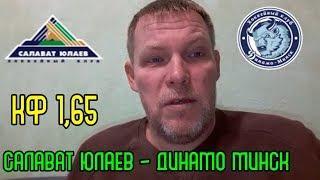 Салават Юлаев - Динамо Минск.Прогноз на матч КХЛ. 03.11.2019