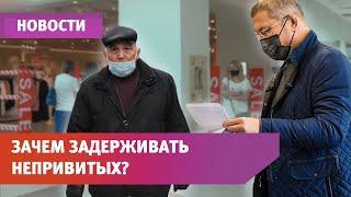 Радий Хабиров одобрил задержания тех, кто не привился