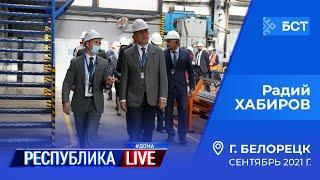 Радий Хабиров. Республика LIVE #дома. г. Белорецк, сентябрь 2021 года