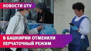 UTV. В Башкирии отменят перчаточный режим и откроют фитнес-центры