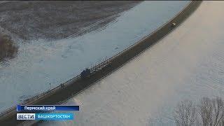 Путь из Башкирии в Пермский край стал короче и безопаснее