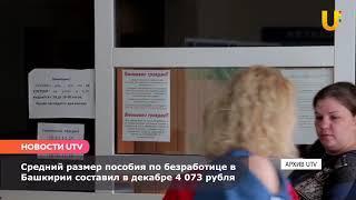 Новости UTV. Пособие по безработице
