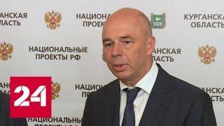 Антон Силуанов заявил о продлении господдержки железнодорожных перевозок зерна - Россия 24