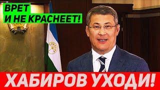 КУШТАУ - Хабиров переобулся прямо в воздухе! Требует 34 миллиарда рублей с БСК!