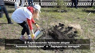 UTV. Новости центра Башкирии за 29 апреля