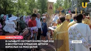 Новости UTV. В Салавате пройдет массовое крещение