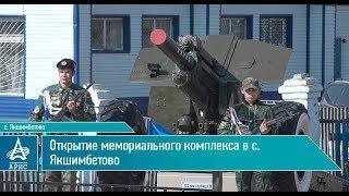 Открытие мемориального комплекса в с. Якшимбетово