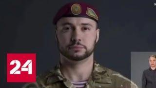 Националист Ярош обещает мстить за приговор убийце Маркиву - Россия 24