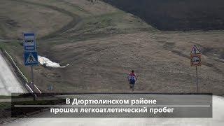 UTV. Новости севера Башкирии за 8 мая (Нефтекамск, Дюртюли, Янаул)