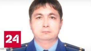 Прокурор башкирского города Учалы попался на взятке - Россия 24