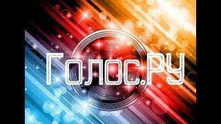 ГОЛОС. 1 выпуск Кумертау
