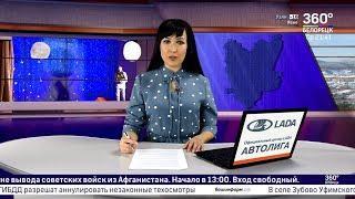 Новости Белорецка на русском языке от 12 февраля 2020 года. Хроника происшествий. Полный выпуск.