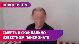 Пожилой мужчина умер в скандально известном пансионате под Уфой. Родственникам не давали его видеть