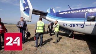 Иркутск и остров Ольхон свяжет регулярный авиарейс - Россия 24