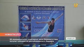 Новости UTV. Субсидии на развитие спорта