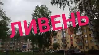 ЛИВЕНЬ РБ Благовещенск