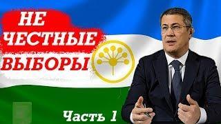 Выборы президента Башкирии! Как нарушают закон на выборах!