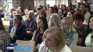 В Уфу приехали лучшие психотерапевты России и зарубежья