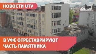 UTV. Уфимский «Арт-квадрат» отреставрирует часть памятника архитектуры