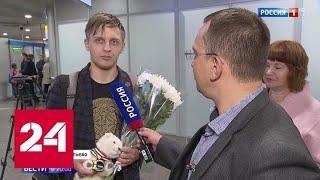 Лучшие в астрономии и астрофизике: российские школьники вернулись домой с победой - Россия 24
