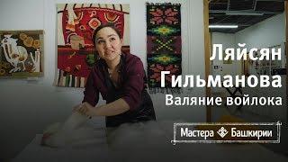 Мастера Башкирии #27. Ляйсан Гильманова