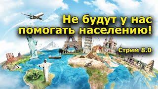"""СТРИМ 8.0, """"Открытая Политика"""", Андрей Потылицын, 10.05.20 г."""
