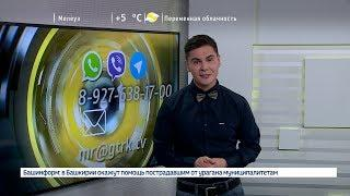 Мобильный репортер - 29.04.19