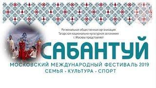 Сахаджа йога на московском Сабантуе в  Коломенском. 2019.
