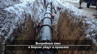 UTV. Новости севера Башкирии за 31 января (Бирск, Мишкино, Бураево)
