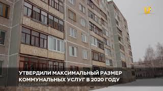 Новости UTV. Рост тарифов ЖКХ в 2020 году