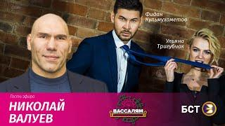 """Шоу """"Вассалям"""" - гость Николай Валуев 16+"""