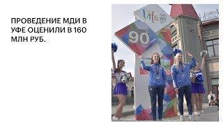 ПРОВЕДЕНИЕ МДИ В УФЕ ОЦЕНИЛИ В 160 МЛН РУБ.