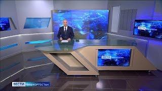 Вести-Башкортостан – 28.01.20