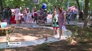 В Уфе открылся первый тактильный мини-парк под открытым небом