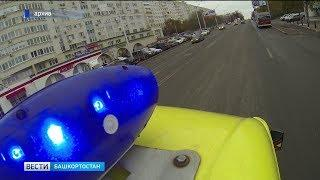 В Уфе будут ловить водителей, не пропускающих автомобили «скорой помощи»
