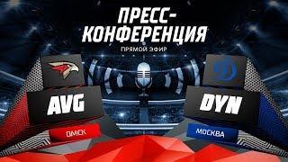 «Авангард» - «Динамо» Москва 4:3. Послематчевая пресс-конференция