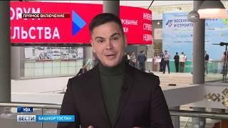 В Уфе открылся Весенний форум ЖКХ и строительства