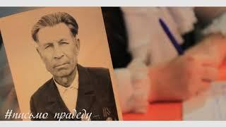 «Письмо деду». София Макеева, ученица СОШ № 5 г.Кумертау