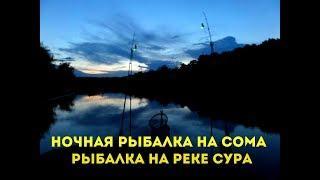 Сом на реке-Ловля сома в мае- Ночная рыбалка на Суре