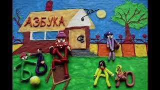 4 Буква Я, мультстудия «Звездочка», г  Катав Ивановск Челябинской области