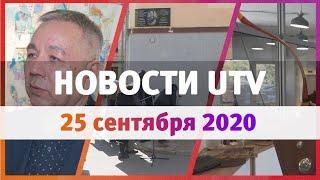 Новости Уфы и Башкирии 25.09.2020: «Башкирские дворики», стартап-центр и мемориальная табличка