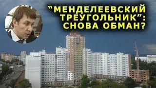"""""""Менделеевский треугольник"""": снова обман?"""". Специальный репортаж. """"Открытая Политика""""."""
