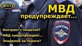 """""""МВД предупреждает..."""". """"Открытая Политика"""". Выпуск - 173"""